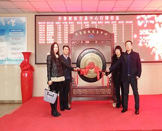 安丘博阳在齐鲁股权中心挂牌上市