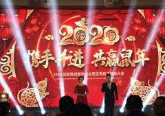 祝贺博阳机械2020年新年晚会暨优秀员工表彰大会成功举办