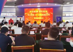 祝贺潍坊移动&博阳机械5G智慧工厂示范基地签约暨揭牌仪式隆重举行