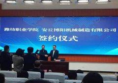 祝贺潍坊职业学院与安丘博阳机械校企业合作签约成功