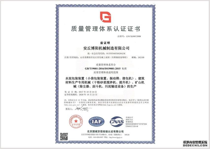 质量管理体系认证中文版